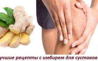 Лечение суставов имбирем: рецепты, показания и эффективность
