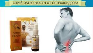 Osteo Health спрей от остеохондроза в Волгодонске