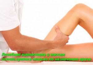 Болят ноги от колена до ступни: причины боли спереди, сбоку, сзади