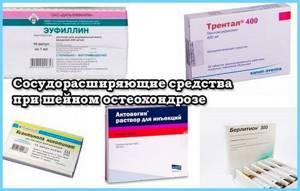 Сосудорасширяющие препараты при остеохондрозе шейного отдела позвоночника