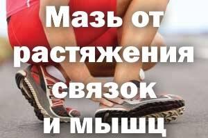 Мазь от растяжения связок и мышц: какую лучше выбрать
