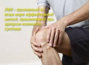 Упражнения при артрозе коленных суставов, комплекс