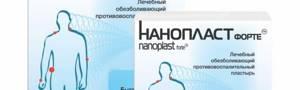 Нанопласт Форте: показания, противопоказания, инструкция по применению