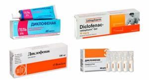 Диклофенак - уколы: цена, отзывы, применение, дозировка