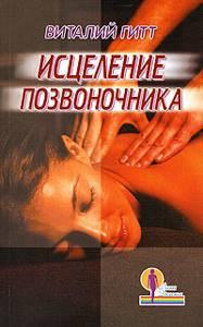 Лечение артрозов по методу Виталия Демьяновича Гитта