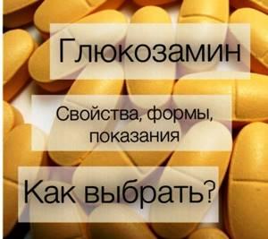 Глюкозамин и хондроитин: сравнение и фармакологические свойства