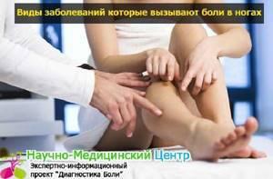 Боли в стопе: список причин, методов диагностики и способов лечения