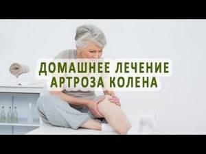 Как лечить артроз коленного сустава в домашних условиях: способы лечения
