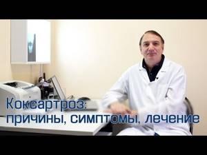 Гимнастика для тазобедренных суставов доктора евдокименко