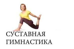 Суставная гимнастика Ольги Янчук: польза и правила выполнения