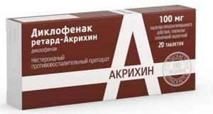 Таблетки Диклофенака: инструкция как принимать