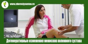 Дегенеративные изменения менисков коленного сустава: диагностика и лечение