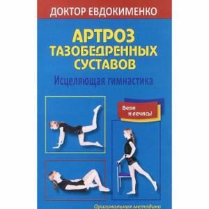 Гимнастика Евдокименко: артроз тазобедренных суставов