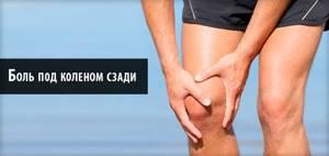 Болят колени при приседании и вставании: чем лечить, причины боли
