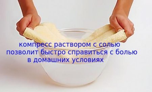 Лечение остеохондроза солью: рецепты мазей, компрессов, ванн