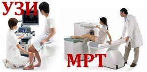 Что лучше - мрт или узи коленного сустава, что показывают обследования